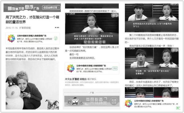微信文章广告植入系统——叫推广不再难!
